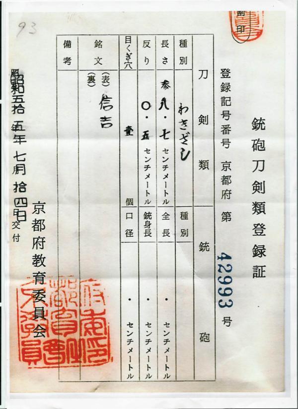 wakizashi 001