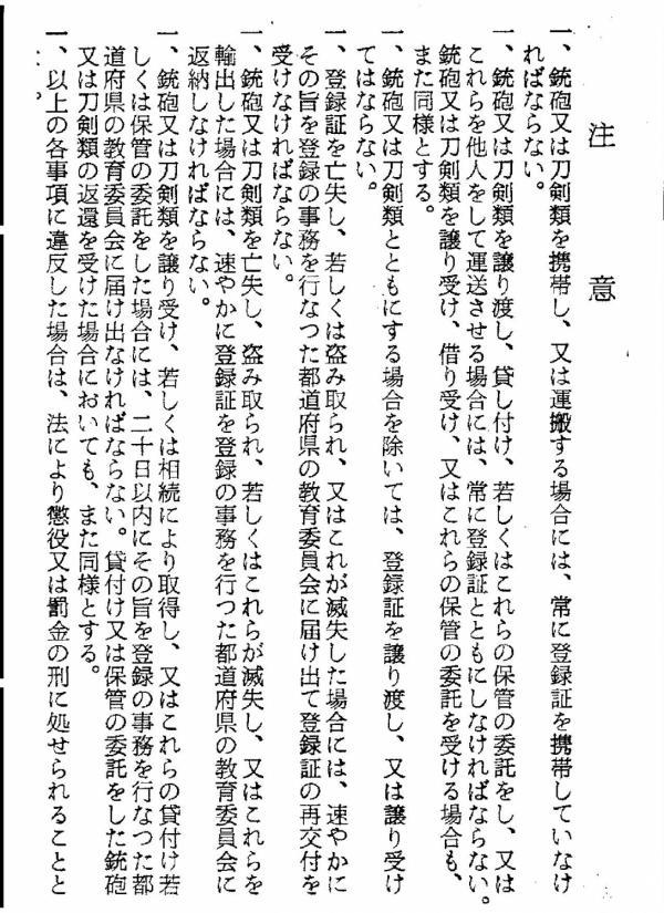 wakizashi 002