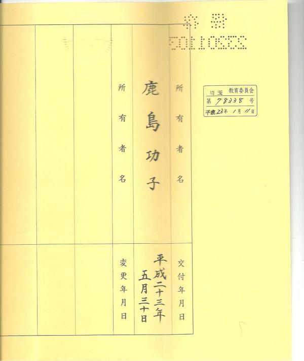Nakajima Rai (Tokubetsu Hozon side 2)