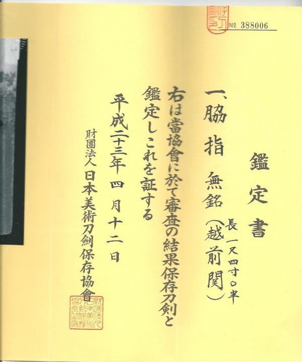 Nakajima Rai (Tokubetsu Hozon side 1a)