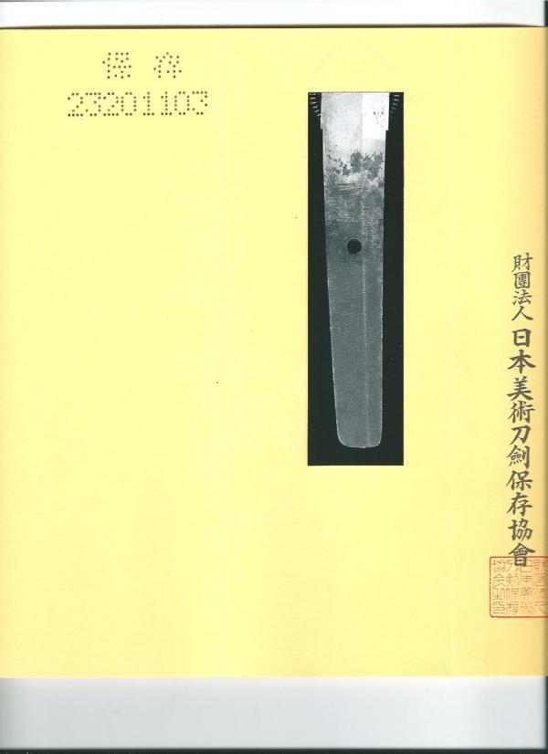 Nakajima Rai (Tokubetsu Hozon side 1b)